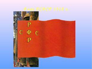 Флаг РСФСР 1918 г.