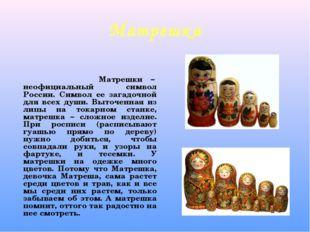 Матрешки – неофициальный символ России. Символ ее загадочной для всех души.