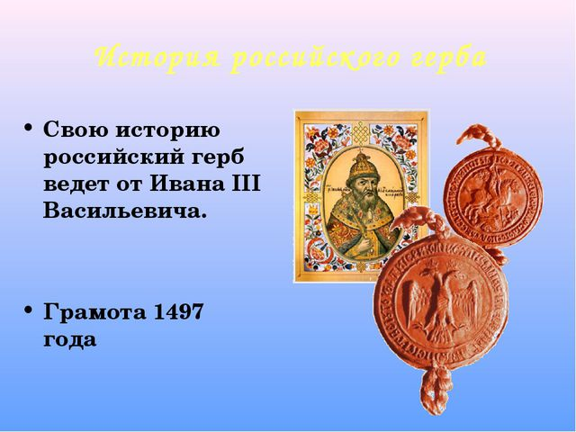 История российского герба Свою историю российский герб ведет от Ивана III Вас...