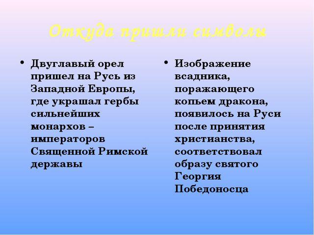 Откуда пришли символы Двуглавый орел пришел на Русь из Западной Европы, где у...