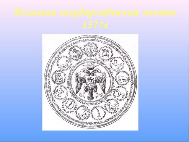 Большая государственная печать 1577г