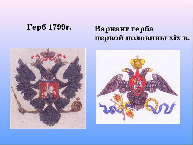 Герб 1799г. Вариант герба первой половины хiх в.