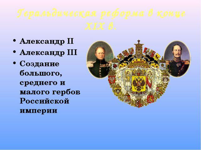 Геральдическая реформа в конце XIX в. Александр II Александр III Создание бол...