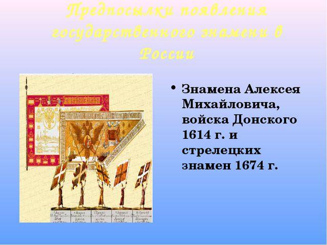Предпосылки появления государственного знамени в России Знамена Алексея Михай...