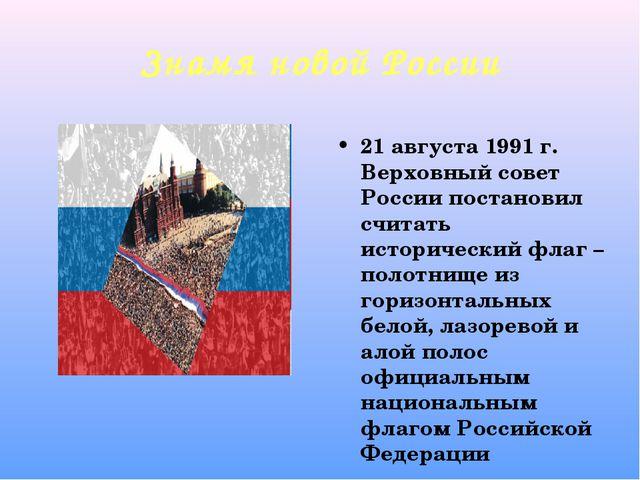 Знамя новой России 21 августа 1991 г. Верховный совет России постановил счита...