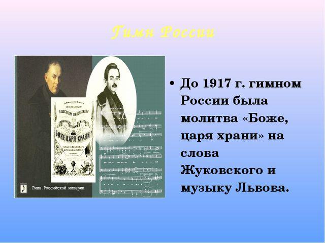 Гимн России До 1917 г. гимном России была молитва «Боже, царя храни» на слова...