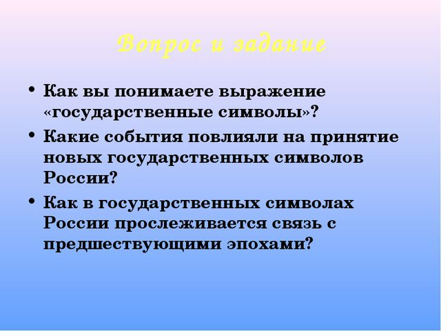 Вопрос и задание Как вы понимаете выражение «государственные символы»? Какие...