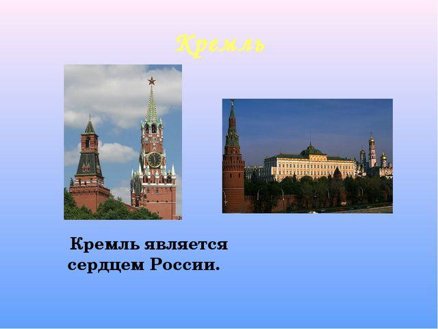 Кремль является сердцем России. Кремль