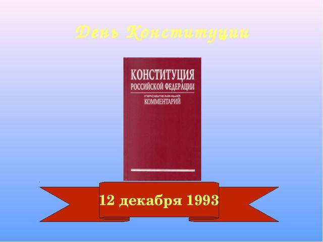 День Конституции 12 декабря 1993