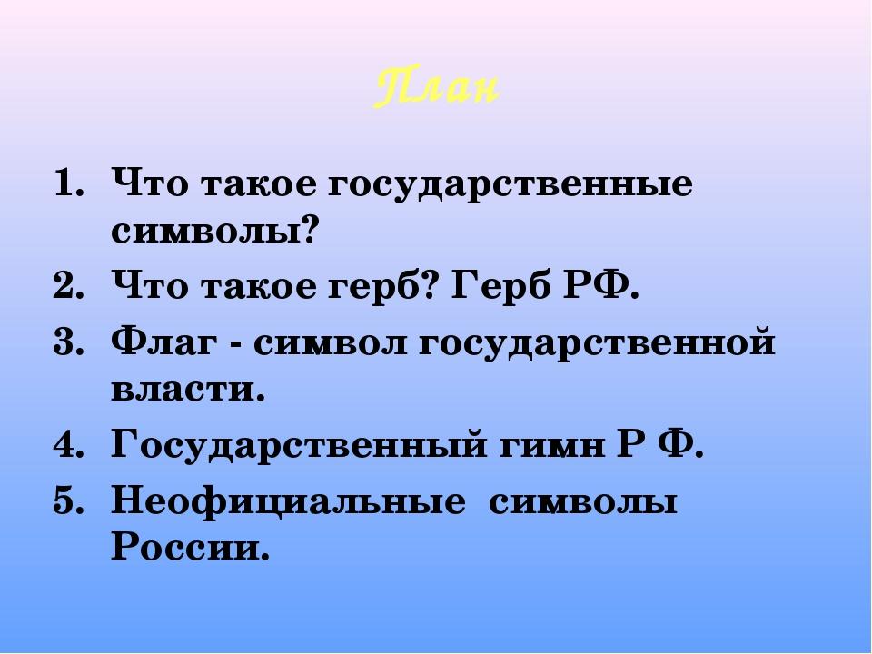 План Что такое государственные символы? Что такое герб? Герб РФ. Флаг - симво...