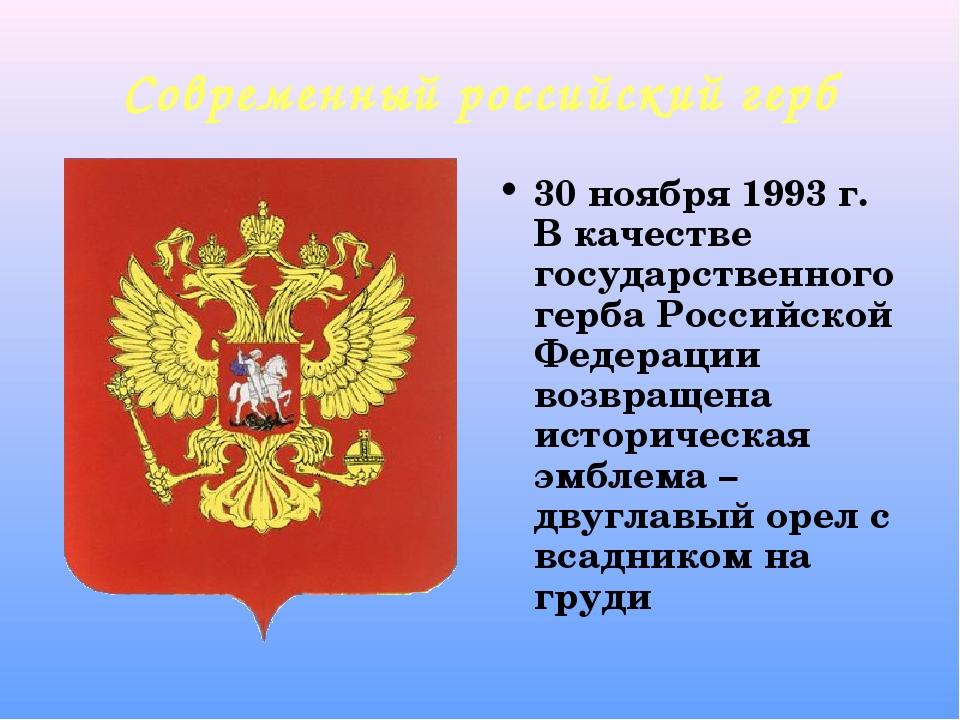 Современный российский герб 30 ноября 1993 г. В качестве государственного гер...