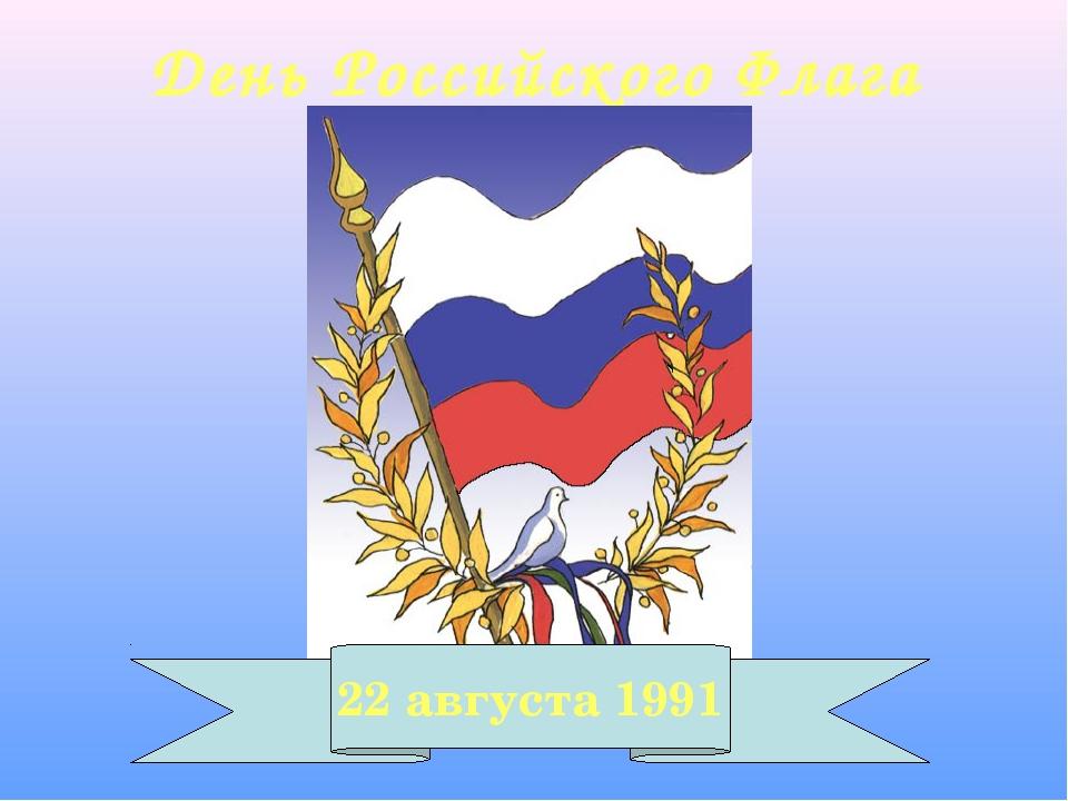 День Российского Флага 22 августа 1991