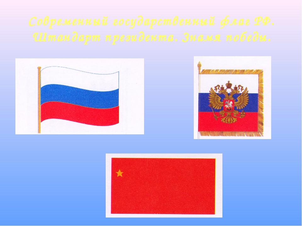 Современный государственный флаг РФ. Штандарт президента. Знамя победы.