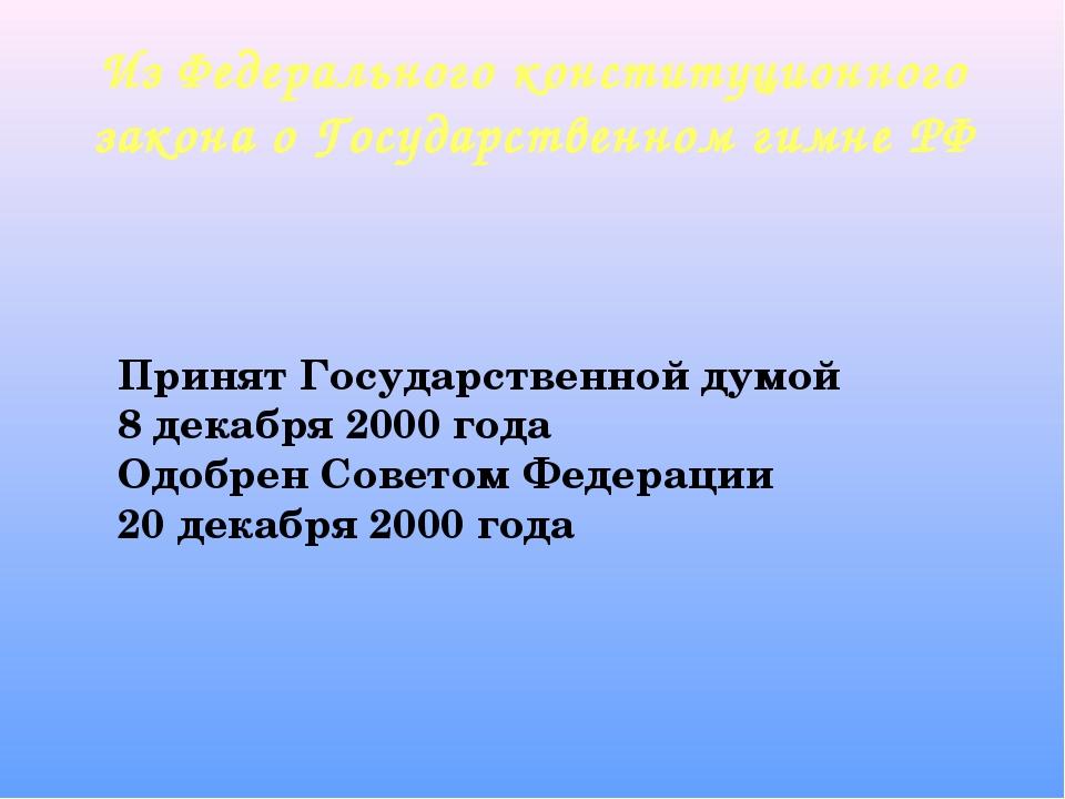 Из Федерального конституционного закона о Государственном гимне РФ Принят Гос...