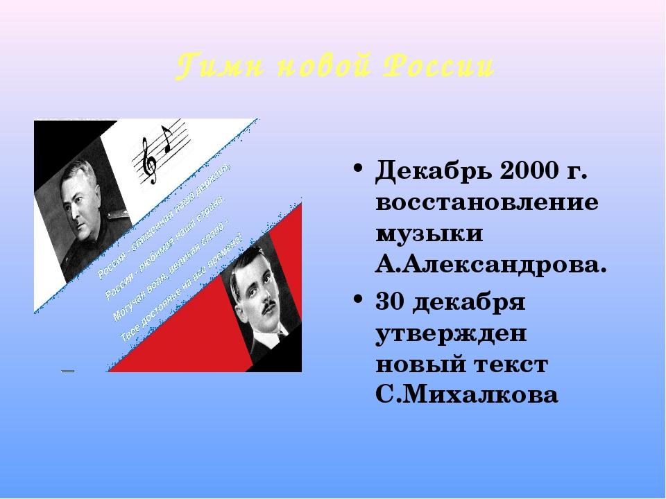 Гимн новой России Декабрь 2000 г. восстановление музыки А.Александрова. 30 де...