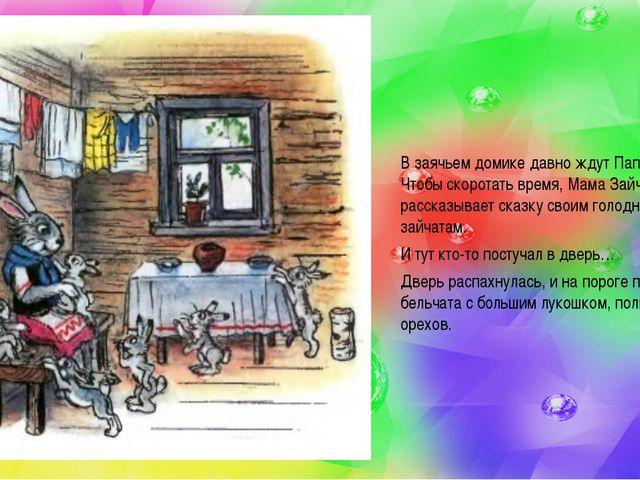 В заячьем домике давно ждут Папу Зайца. Чтобы скоротать время, Мама Зайчиха р...