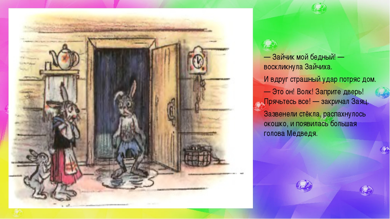 — Зайчик мой бедный!— воскликнула Зайчиха. И вдруг страшный удар потряс дом....