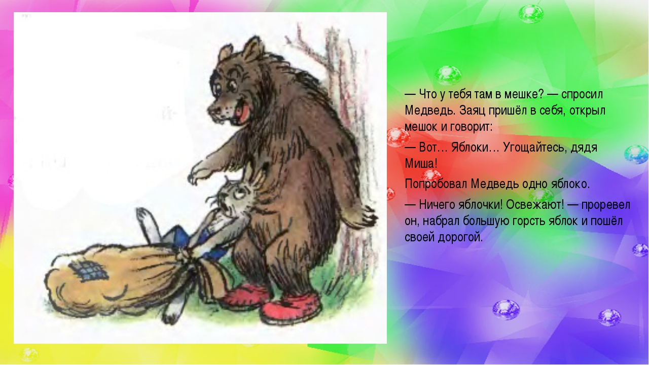 —Что у тебя там в мешке?— спросил Медведь. Заяц пришёл в себя, открыл мешок...