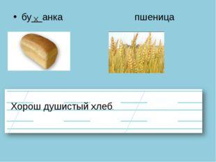 бу__анка пшеница х Хорош душистый хлеб.