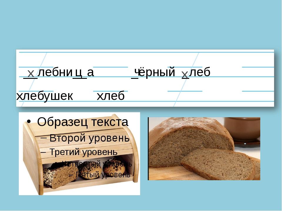 __лебни__а _ёрный _леб х ц х ч хлебушек хлеб