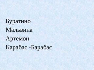 Буратино Мальвина Артемон Карабас -Барабас