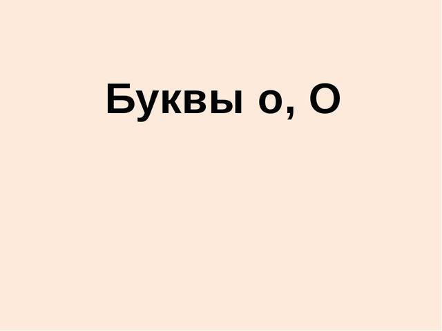Буквы о, О