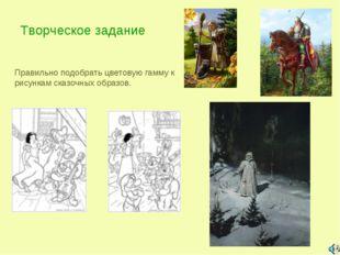 Творческое задание Правильно подобрать цветовую гамму к рисункам сказочных об