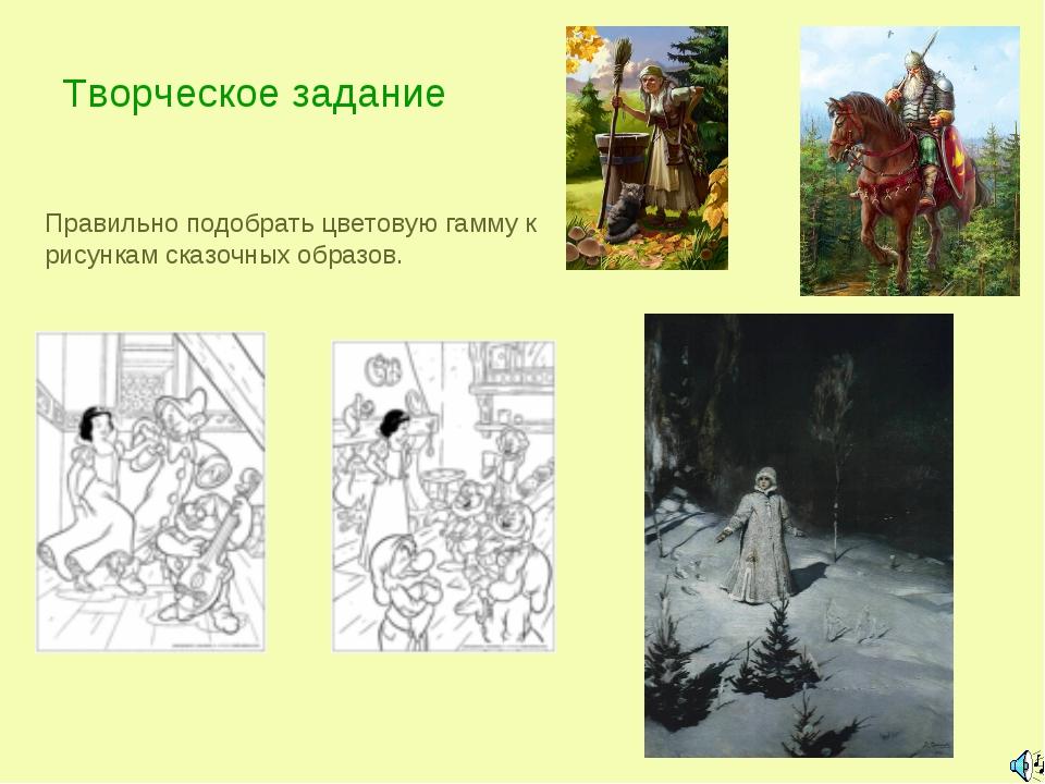 Творческое задание Правильно подобрать цветовую гамму к рисункам сказочных об...