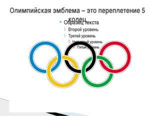 Олимпийская эмблема – это переплетение 5 колец