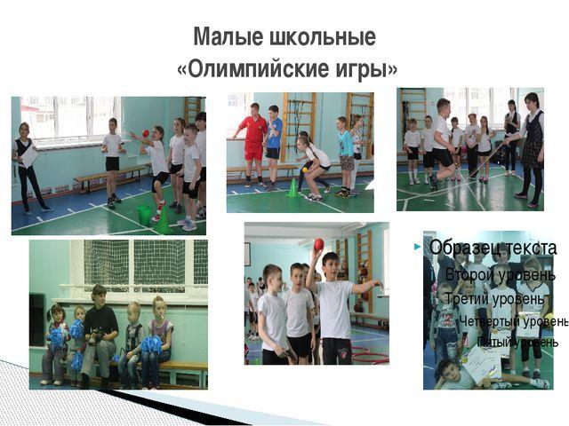 Малые школьные «Олимпийские игры»