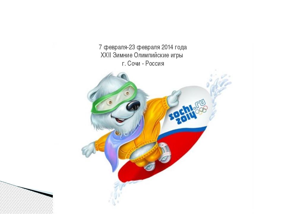 7 февраля-23 февраля 2014 года XXII Зимние Олимпийские игры г. Сочи - Россия