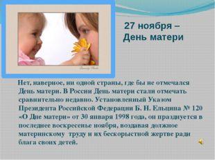 27 ноября – День матери Нет, наверное, ни одной страны, где бы не отмечался Д