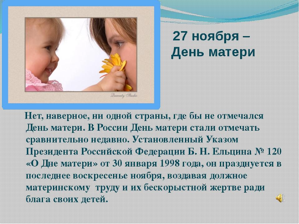 27 ноября – День матери Нет, наверное, ни одной страны, где бы не отмечался Д...