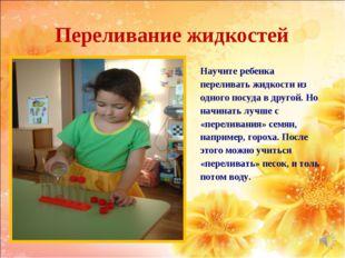 Переливание жидкостей Научите ребенка переливать жидкости из одного посуда в