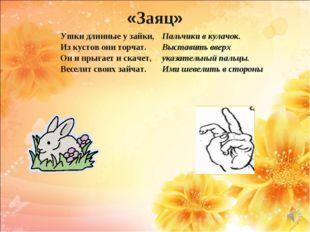 «Заяц» Ушки длинные у зайки, Из кустов они торчат. Он и прыгает и скачет, Вес