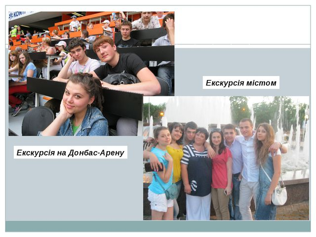 Екскурсія на Донбас-Арену Екскурсія містом