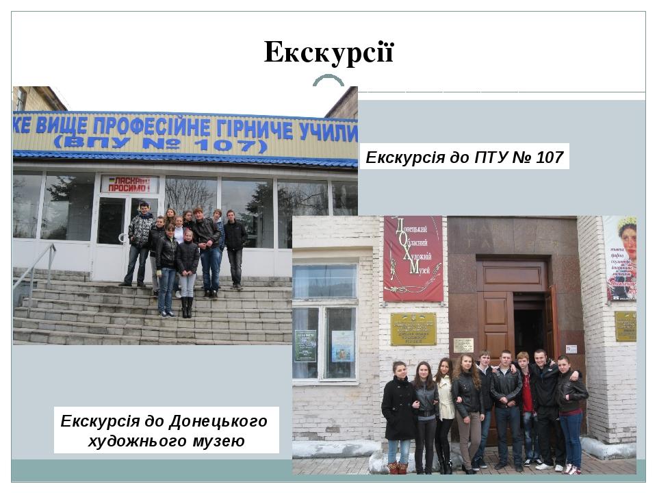 Екскурсії Екскурсія до Донецького художнього музею Екскурсія до ПТУ № 107