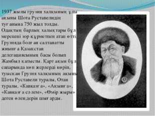 1937 жылы грузин халқының ұлы ақыны Шота Руставелидің туғанына 750 жыл толды.