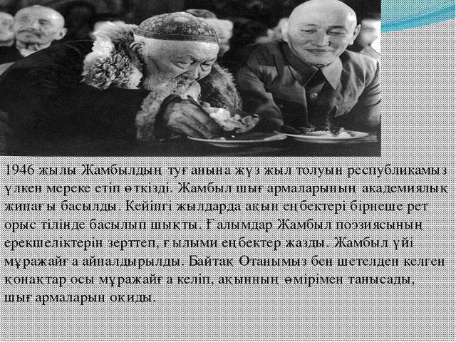 1946 жылы Жамбылдың туғанына жүз жыл толуын республикамыз үлкен мереке етіп ө...