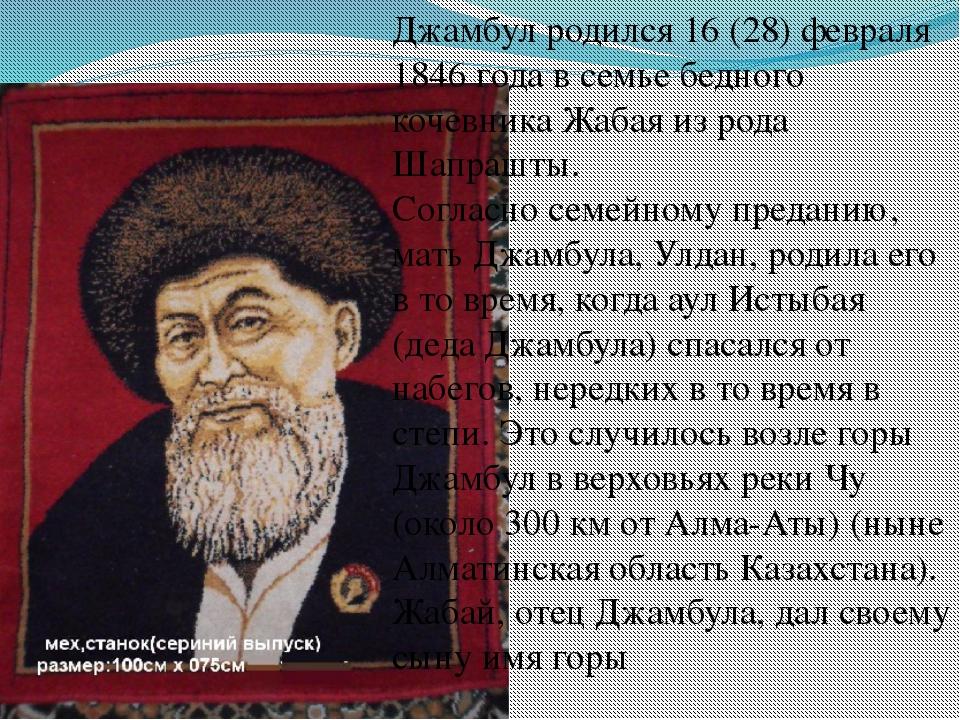 Джамбул родился 16 (28) февраля 1846 года в семье бедного кочевника Жабая из...