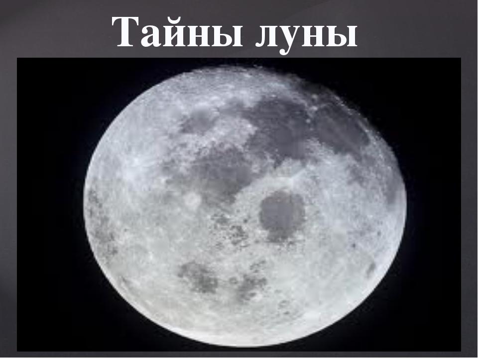 тайны фотографий луны теперь понимаете
