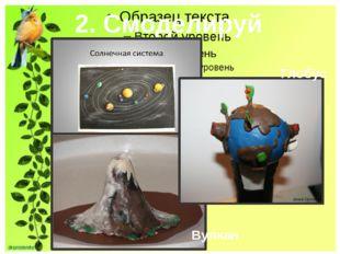 2. Смоделируй Вулкан Глобус
