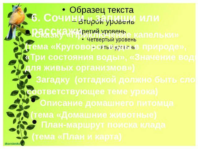 6. Сочини и запиши или расскажи Сказку «Приключение капельки» (тема «Кругово...