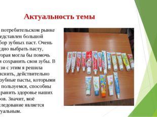 Актуальность темы На потребительском рынке представлен большой выбор зубных п