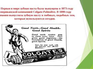 Первая в мире зубная паста была выпущена в 1873 году американской компанией