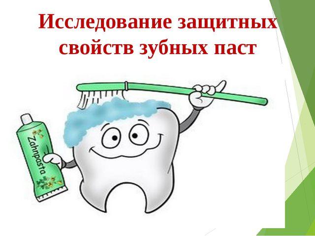 Исследование защитных свойств зубных паст
