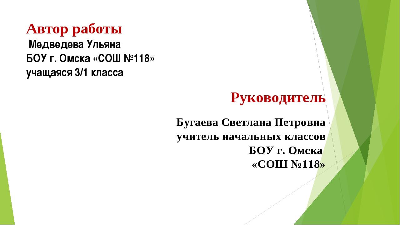 Автор работы Медведева Ульяна БОУ г. Омска «СОШ №118» учащаяся 3/1 класса Рук...