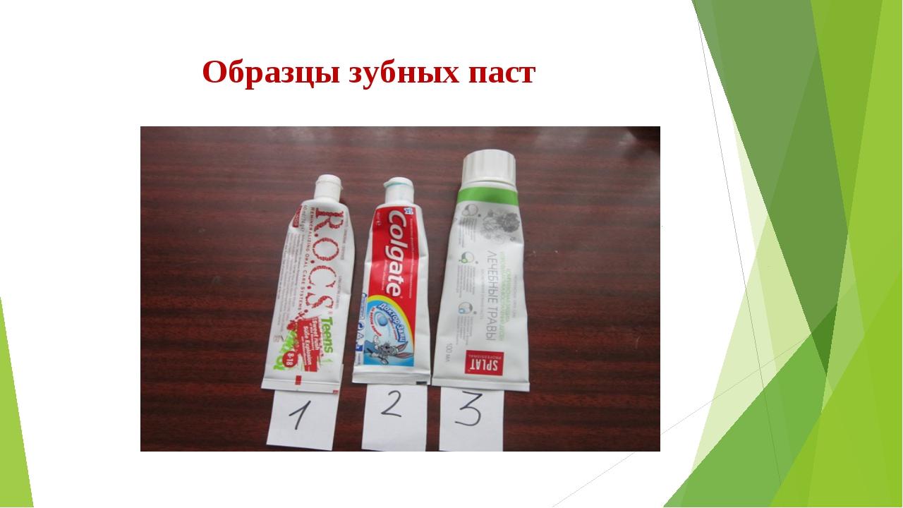 Образцы зубных паст