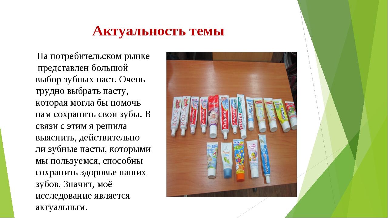 Актуальность темы На потребительском рынке представлен большой выбор зубных п...