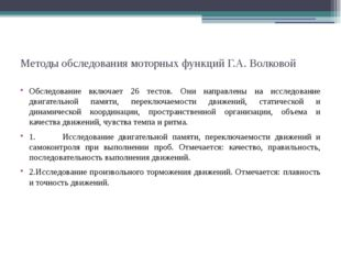 Методы обследования моторных функций Г.А. Волковой Обследование включает 26 т